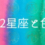 12星座シンボルカラー【色】