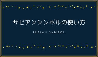 サビアンシンボルの使い方