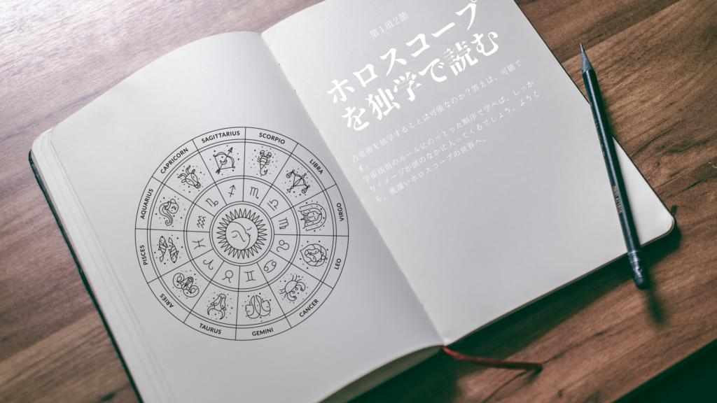 独学でホロスコープを読めるようになる【占星術の勉強】