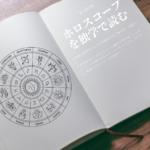 独学でホロスコープを読むための18ステップ|占星術の勉強法