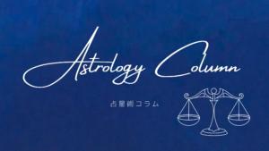 占星術コラム